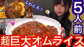 【大食い】高カロリー! 絶品ふわとろ超巨大オムライスが美味しすぎる件【三年食太郎】 thumbnail
