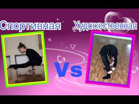 Сравниваю спортивную гимнастику с художественной!