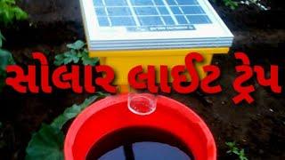 સોલાર લાઈટ ટ્રેપ ખેડૂતોમાટે આશીર્વાદરૂપ. [Solar light traps are a boon for farmers 】