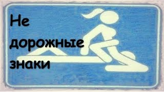 Смешные картинки: Не дорожные знаки #111