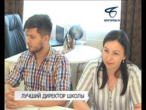Директор школы № 17 Белгорода стал лучшим в регионе