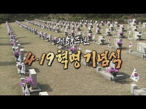 [KBS 다시보기] 제 58주년 4·19혁명 기념식
