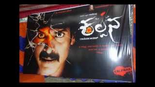 Kalpana kannada film mp3 links in description EXCLUSIVE.wmv