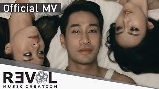 แพ้ตั้งแต่บนเตียง - ดัง พันกร Dunk Phunkorn [Official Music Video]