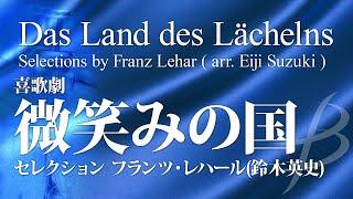 """【フル音源】喜歌劇「微笑みの国」セレクション/レハール(鈴木英史)/""""Das Land des Lächelns"""" Selections/Franz Lehar (Suzuki) YDAL-A03"""