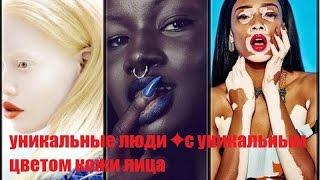 уникальные люди✦ с уникальным цветом кожи лица