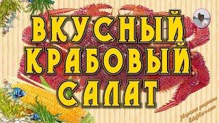 Вкусный крабовый салат. Рецепт крабовый салат от  Petr de Cril'on