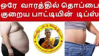 ஒரே வாரத்தில் தொப்பையை குறைப்பது எப்படி? பாட்டியின் டிப்ஸ்  Reducing belly Patti Vaithiyam  Tips
