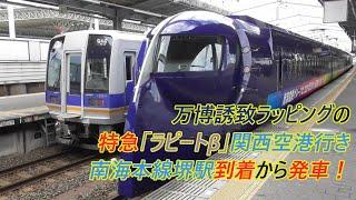 万博誘致ラッピングの特急「ラピートβ」関西空港行き 南海本線堺駅到着から発車!