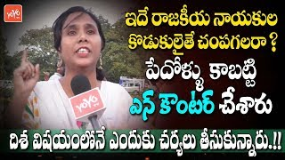 OU Student Sensational Facts After Disha Case Accused Encounter | Dr Disha | Telangana