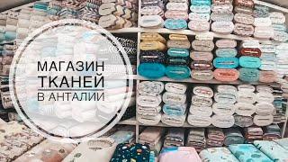 видео трикотажные ткани магазин