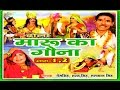 Maroo Ka Gauna | मारू का गौना | Dhola
