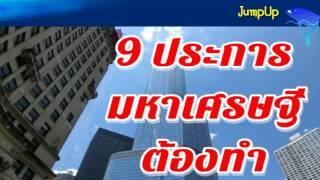 9 สิ่งมหาเศรษฐี ต้องทำ | Jump Up กระโดดสู่ความสำเร็จ