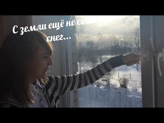 Изображение предпросмотра прочтения – «МКОУ Панская школа-интернат» представляют буктрейлер кпроизведению «Весной» А.П.Чехова