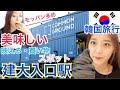 【韓国旅行】おしゃれなだけかと思った。韓国の若者スポット、COMMON GROUNDでモッパン 【インスタ映え】