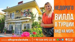 Недвижимость в Турции Виллы в Турции Купить дом в Турции Купить виллу в Алании недорого