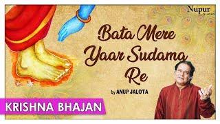 बता मेरे यार सुदामा रे Bata Mere Yaar Sudama Re | Anup Jalota Krishna Bhajan | Nav Haryanvi