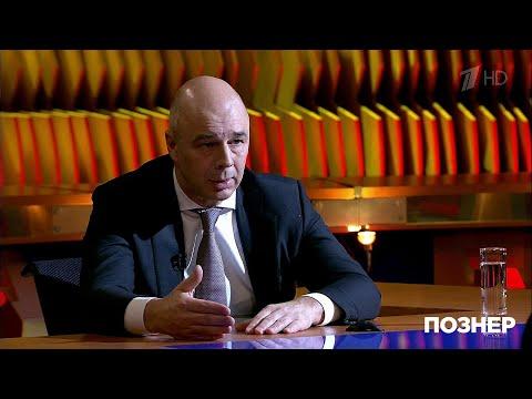 Антон Силуанов рассказал, как власти планируют сокращать разрыв между богатыми и бедными.
