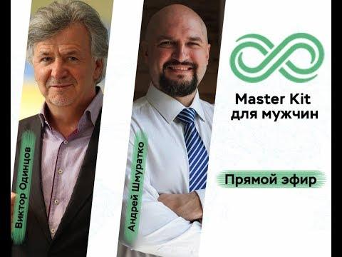 Master Kit  мужской взгляд. Эфир 2. Виктор Одинцов и Андрей Шмуратко
