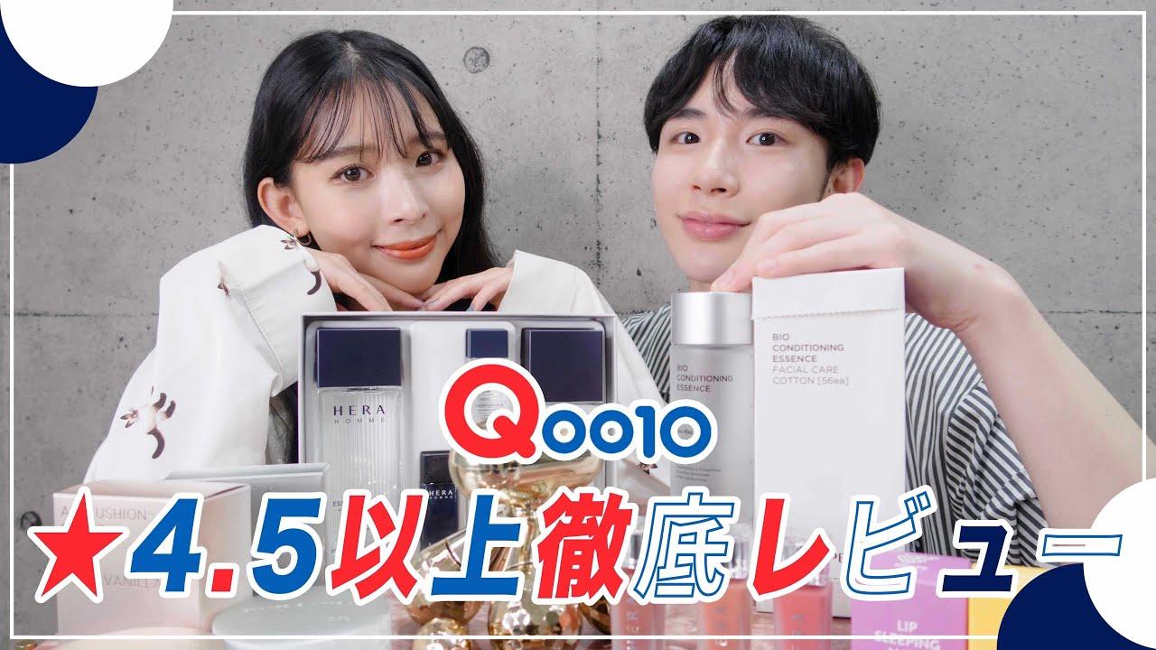 【メガ割】Qoo10の★4.5以上の大人気商品たちをを初レビューしたのでみてね