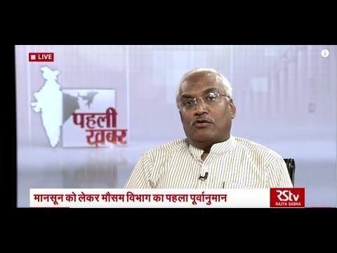 Monsoon 2019 | Forecast - Dr, K J Ramesh, DG, IMD