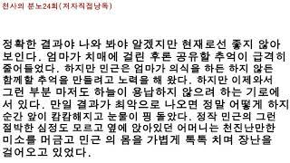 """소설 """"천사의 분노24회"""" 저자직접낭독"""