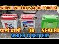 कोनसी बैटरी बाइक के लिए अच्छी है? | Which Battery is good for Motorcycle पानी वाली OR SEALED?