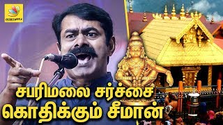 SEEMAN ABOUT IYAPPAN KOVIL ISSUE