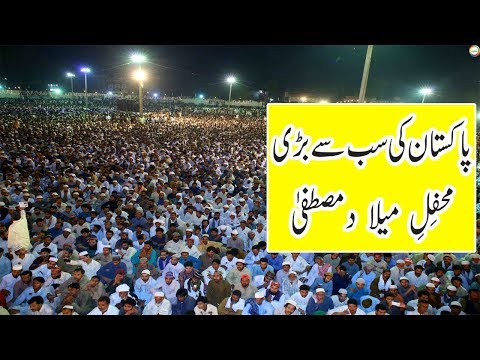 Qari Shahid Mehmood Qadri New Naat Sharif 2017 - Pakistan Biggest Mehfil-E-Naat