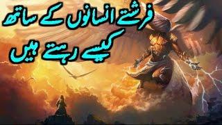 Farishtey Insano Ke Sath Kaise Rehtay Hain
