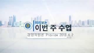 아주대학교 글로벌경영학과 경영학원론 Preview Ju…