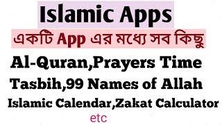 Islamic Apps-একের ভেতর সব Al Quran,99 Name of Allah,prayer Times,Islamic Calendar,Zakat Calculator,