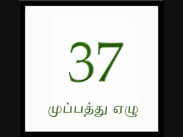 Engal   எண்கள் (31 முதல் 40 வரை) பகுதி - 2   Numbers (31 to 40) Part - 2