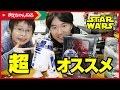 超オススメ!スマート R2-D2 ローグ・ワン ROGUE ONE STAR WARS STORY Week Day2 | …