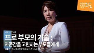 #60 [세바시] 프로 부모의 기술 : 자존감을 고민하는 부모들에게 - 이호선 숭실사이버대학교 교수