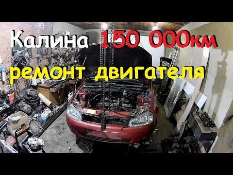 Ремонт двигателя Калина 1.4 16V Часть 1