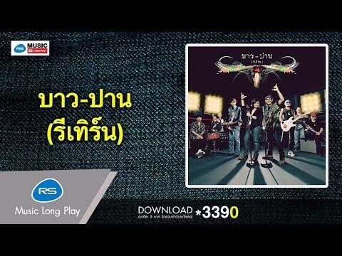 บาว-ปาน (รีเทิร์น) [Official Music Long Play]