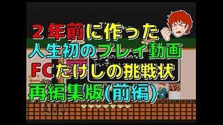2年前に作った人生初のプレイ動画 ファミコン たけしの挑戦状 再編集 (前編)