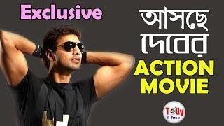 Exclusive: Hoichoi এর পর Action Hero অবতারে ফিরছেন Dev