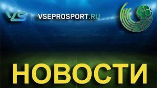 Новости спорта. ВсеПроСпорт. 26 марта