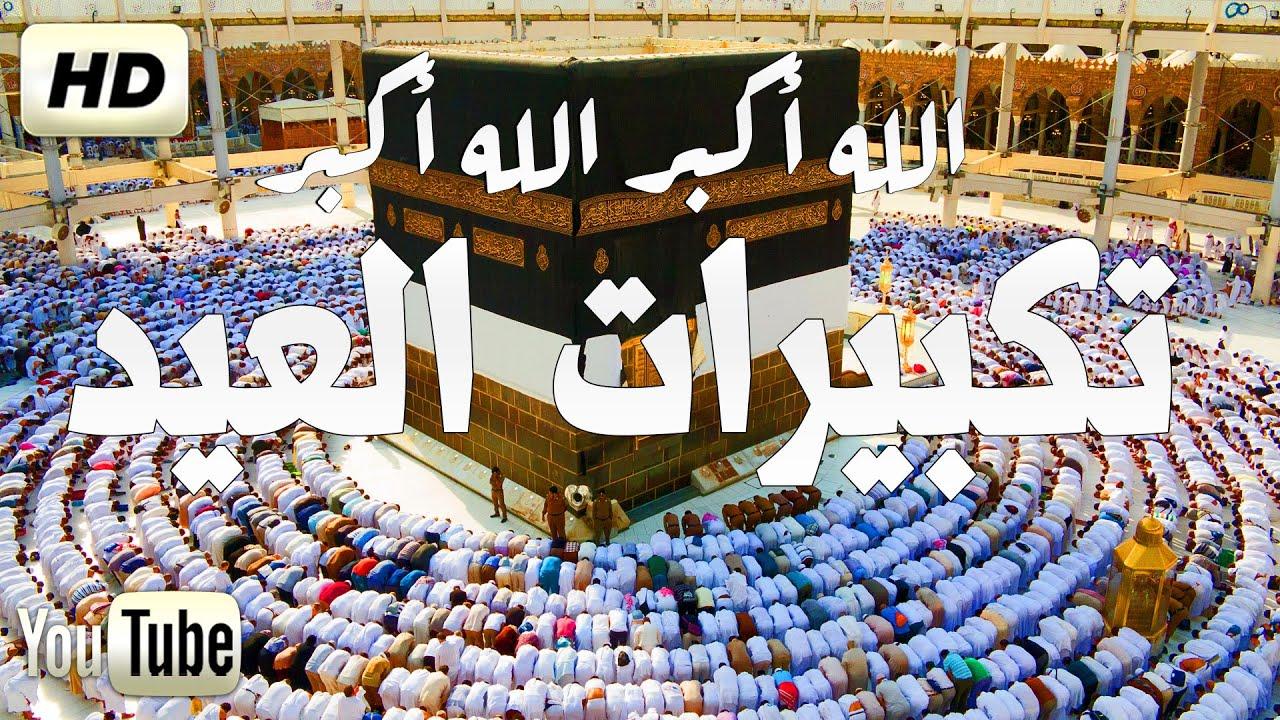 تكبيرات العيد ? (تكبيرات العشر من ذي الحجة ) بصوت جميل |  ساعة كاملة  takbirat al eid 2020 HD