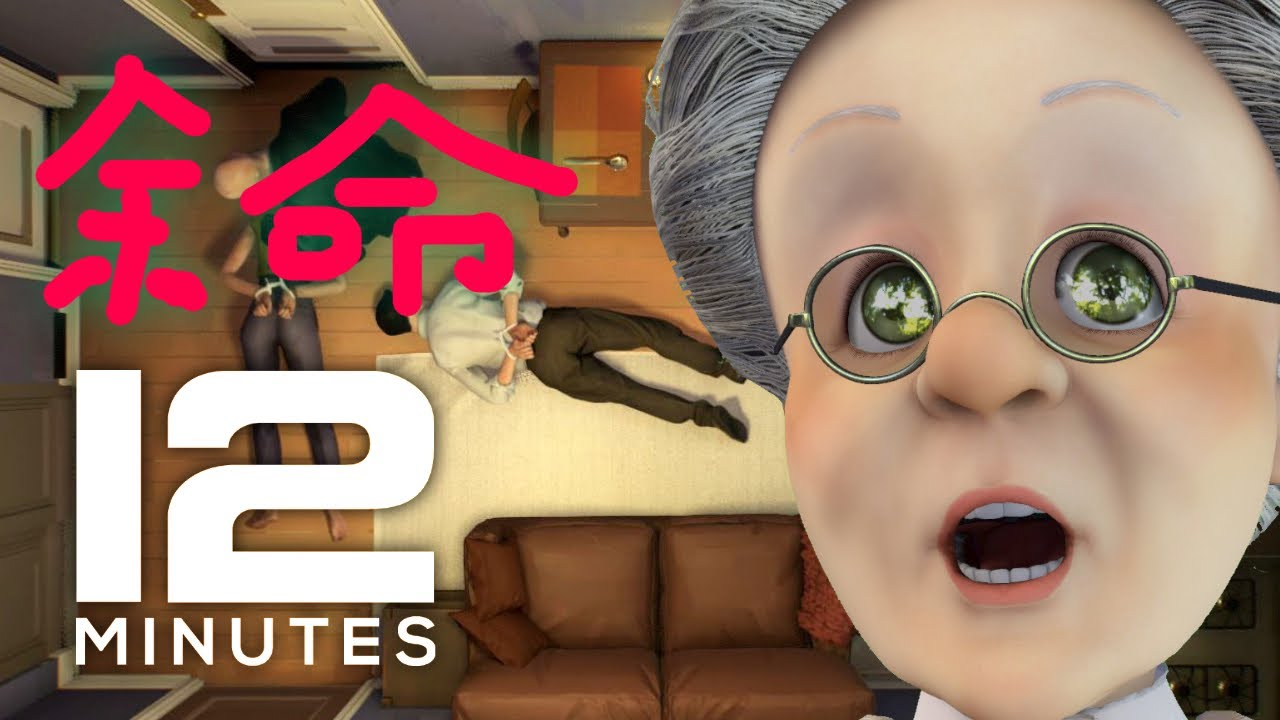 バーチャルおばあちゃんの余命12分【Twelve Minutes】