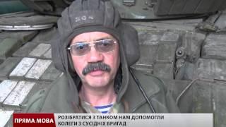 Українські десантники освоюють танк, який забрали у сепаратистів