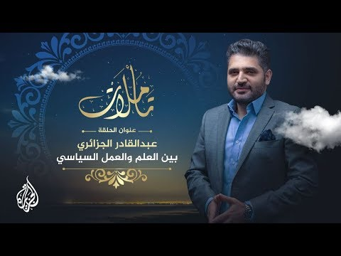 تأملات - عبدالقادر الجزائري.. بين العلم والعمل السياسي  - نشر قبل 2 ساعة