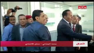 رسمياً ...إعادة فتح فرع البنك المركزي بتعز | محمد الجماعي - يمن شباب