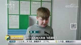 [国际财经报道]俄客机撞上鸟群迫降 74人受伤| CCTV财经