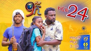 Ethiopia: ዘጠነኛው ሺህ ክፍል 24 - Zetenegnaw Shi sitcom drama Part 24