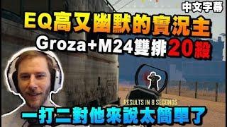 一打二對他來說太簡單了! Groza+M24雙排20殺 EQ高又幽默的外國實況主 - 中文字幕 - Chocotaco
