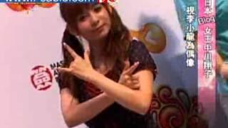 2009/08/03 01:35 日本部落格女王中川翔子到香港動漫節舉行簽名會,又在...