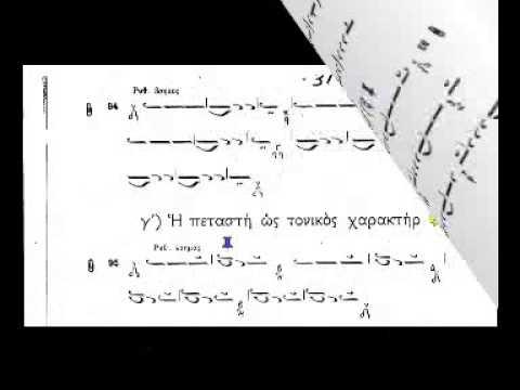Byzantine Music Lesson 22 Ex 91 95 (Χαρακτήρες Εκφράσεως - Τονικοί)